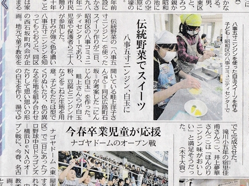 14.3中日新聞掲載HP